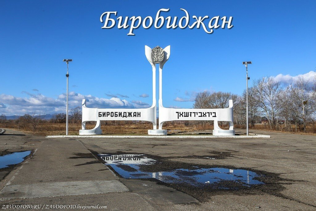 Beer-обиджан - почти армянский. :))))
