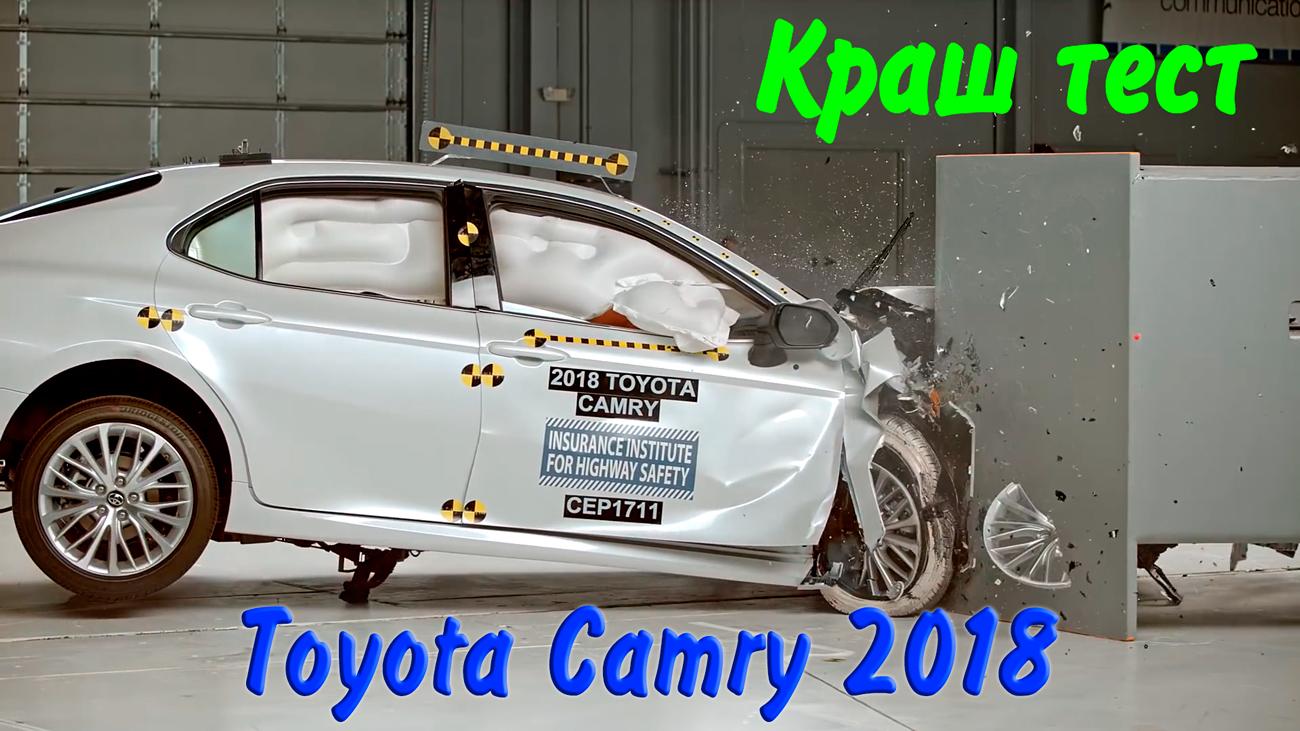 Краш тест Toyota Camry 2018