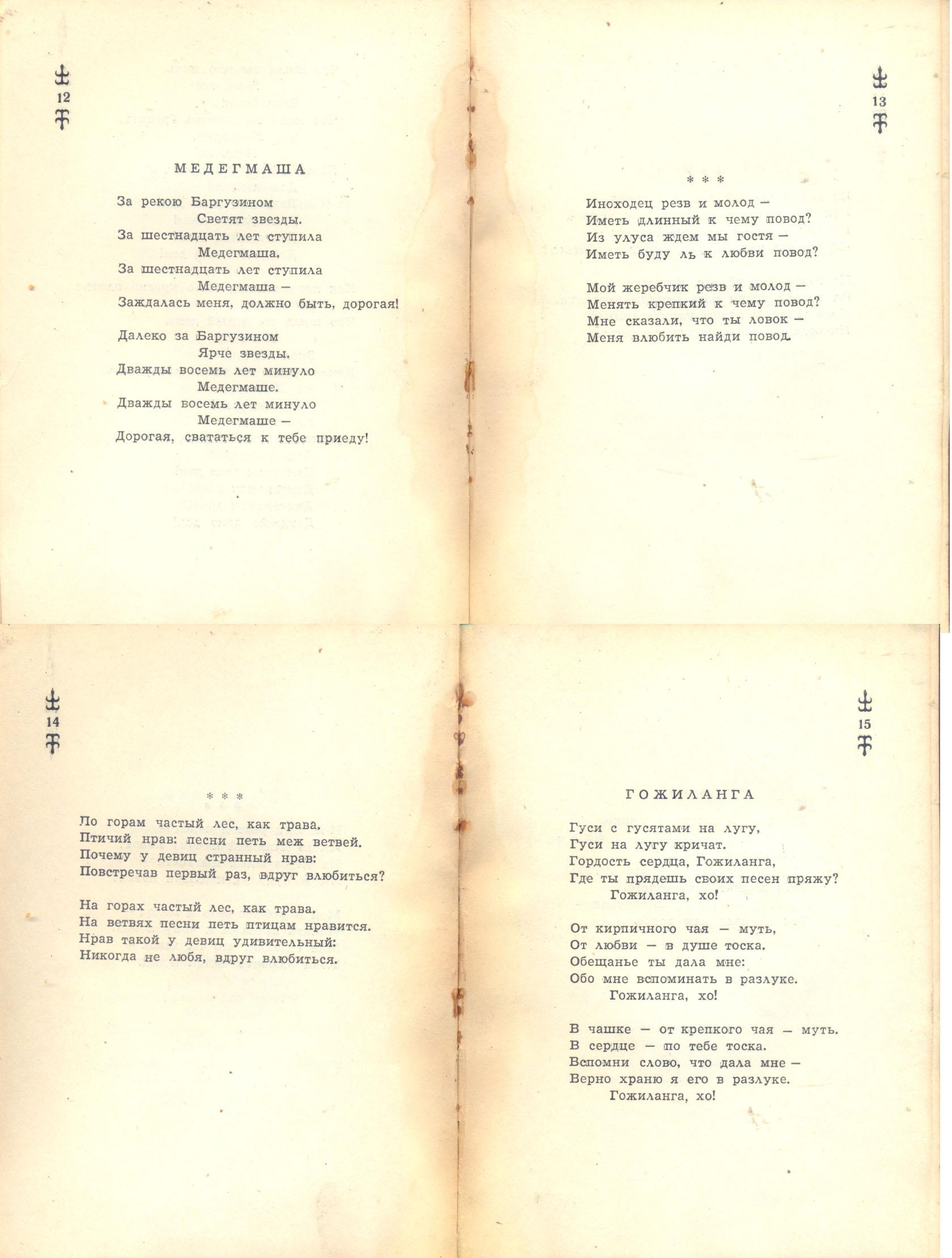 Песни 12-15.jpg