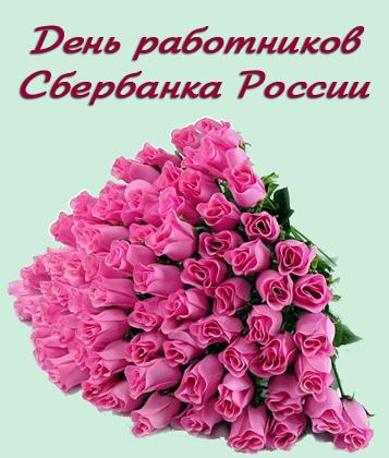 12 ноября. День работников Сбербанка России. Розовые розы