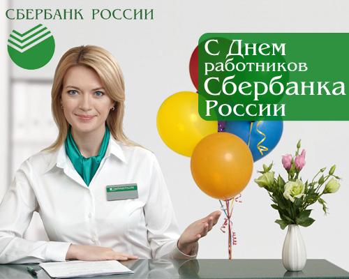 12 ноября. День работников Сбербанка России