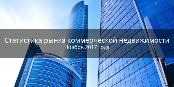 Анализ рынка коммерческой недвижимости в Кирове в ноябре 2017 года