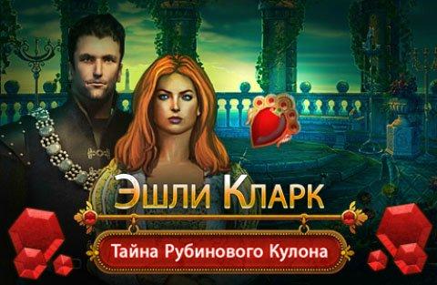 Эшли Кларк. Тайна рубинового кулона   Ashley Clark: Secret of the Ruby (Rus)