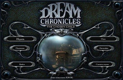 Загадки Царства сна 3: Избранный Ребенок | Dream Chronicles 3: The Chosen Child (Rus)