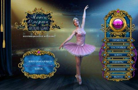 Танец смерти: Последнее адажио. Коллекционное издание   Danse Macabre: The Last Adagio CE (Rus)