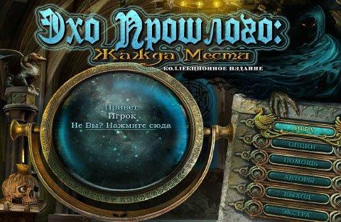 Эхо прошлого: Жажда мести. Коллекционное издание | Echoes of the Past: The Revenge of the Witch CE (Rus)