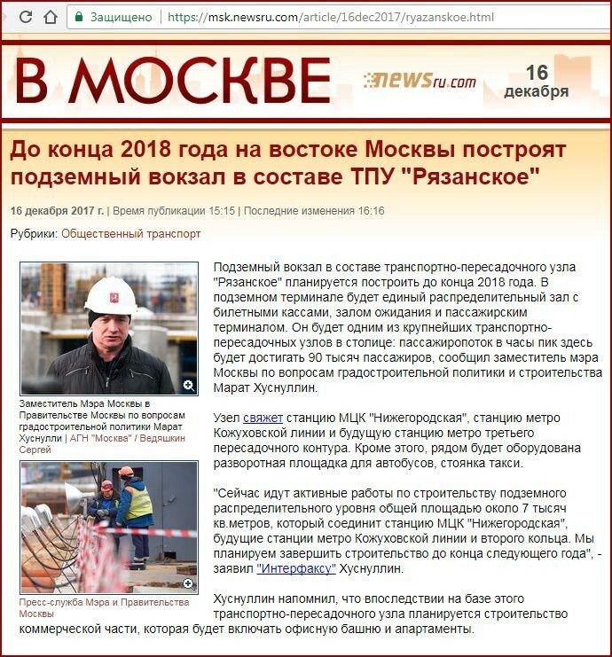 Москва всё строится