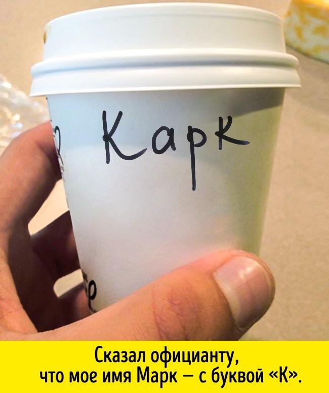 © athnndnly/reddit     Иногда настаканчике кофе можно увидеть свое имя внеожиданной вар