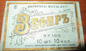 Этикетка от папирос  ЗЕФИРЪ