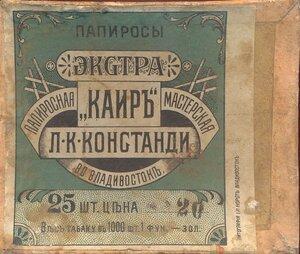 Этикетка от папирос  Каир
