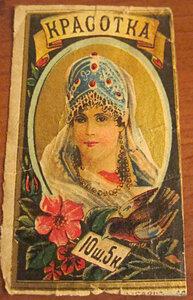Этикетка от папирос  КРАСОТКА