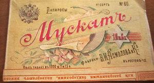 Этикетка от папирос  МУСКАТЪ