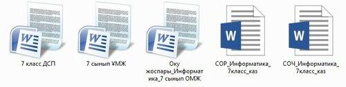 Информатика 7 класс.jpg