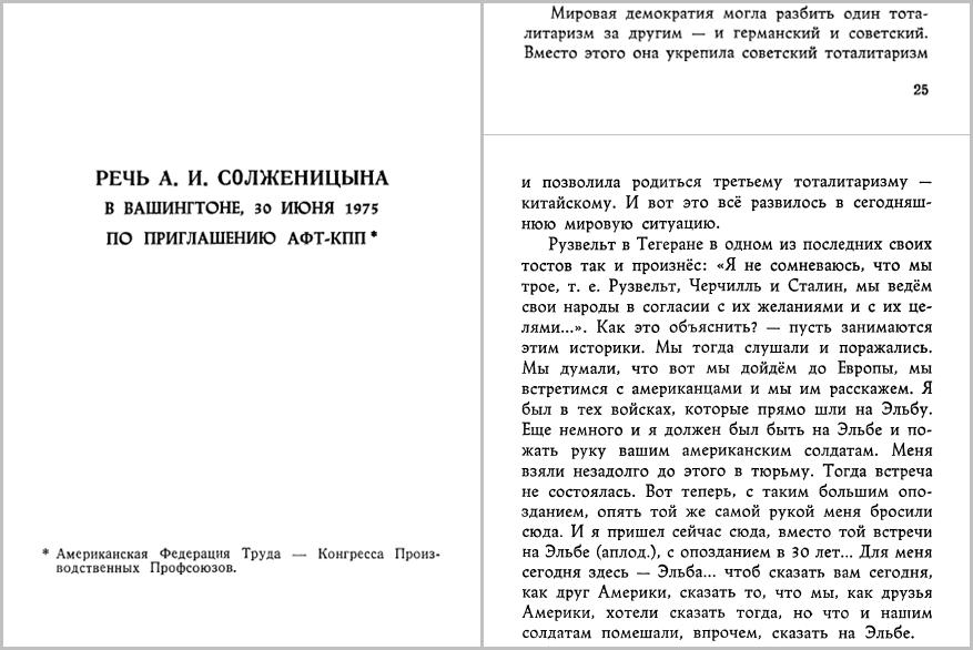 Речь А.И.Солженицына  в Вашингтоне, 30 июня 1975 по приглашению АФТ-КПП. // А.И.Солженицын Американские речи. – Paris, YMCA-PRESS, 1975, с.5-53.