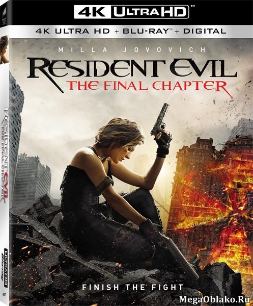 Обитель зла: Последняя глава / Resident Evil: The Final Chapter (2016) | UltraHD 4K 2160p