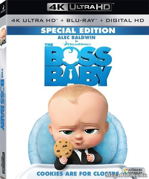 Босс-молокосос / The Boss Baby (2017) | UltraHD 4K 2160p