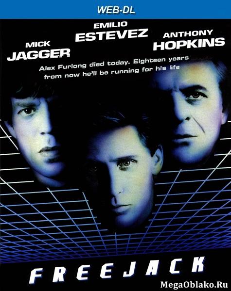 Корпорация «Бессмертие» / Freejack (1992/WEB-DL/WEB-DLRip)