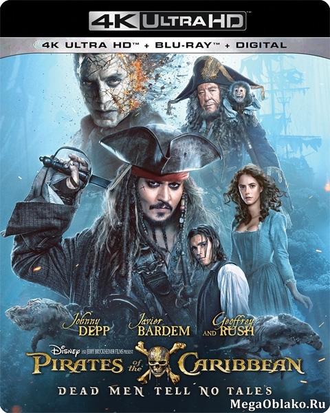 Пираты Карибского моря: Мертвецы не рассказывают сказки / Pirates of the Caribbean: Dead Men Tell No Tales (2017) | UltraHD 4K 2160p