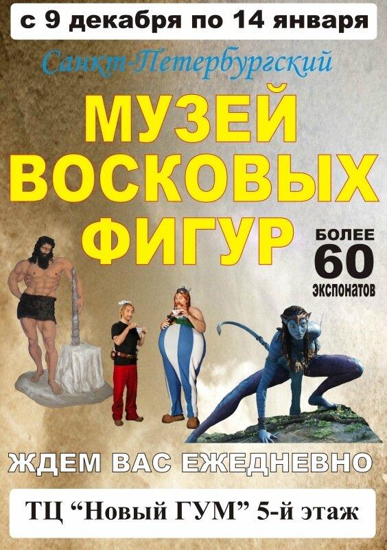 Афиша Уссурийск.jpg