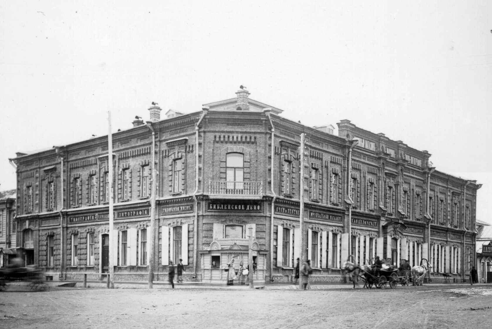 Книжный магазин П. И. Макушина