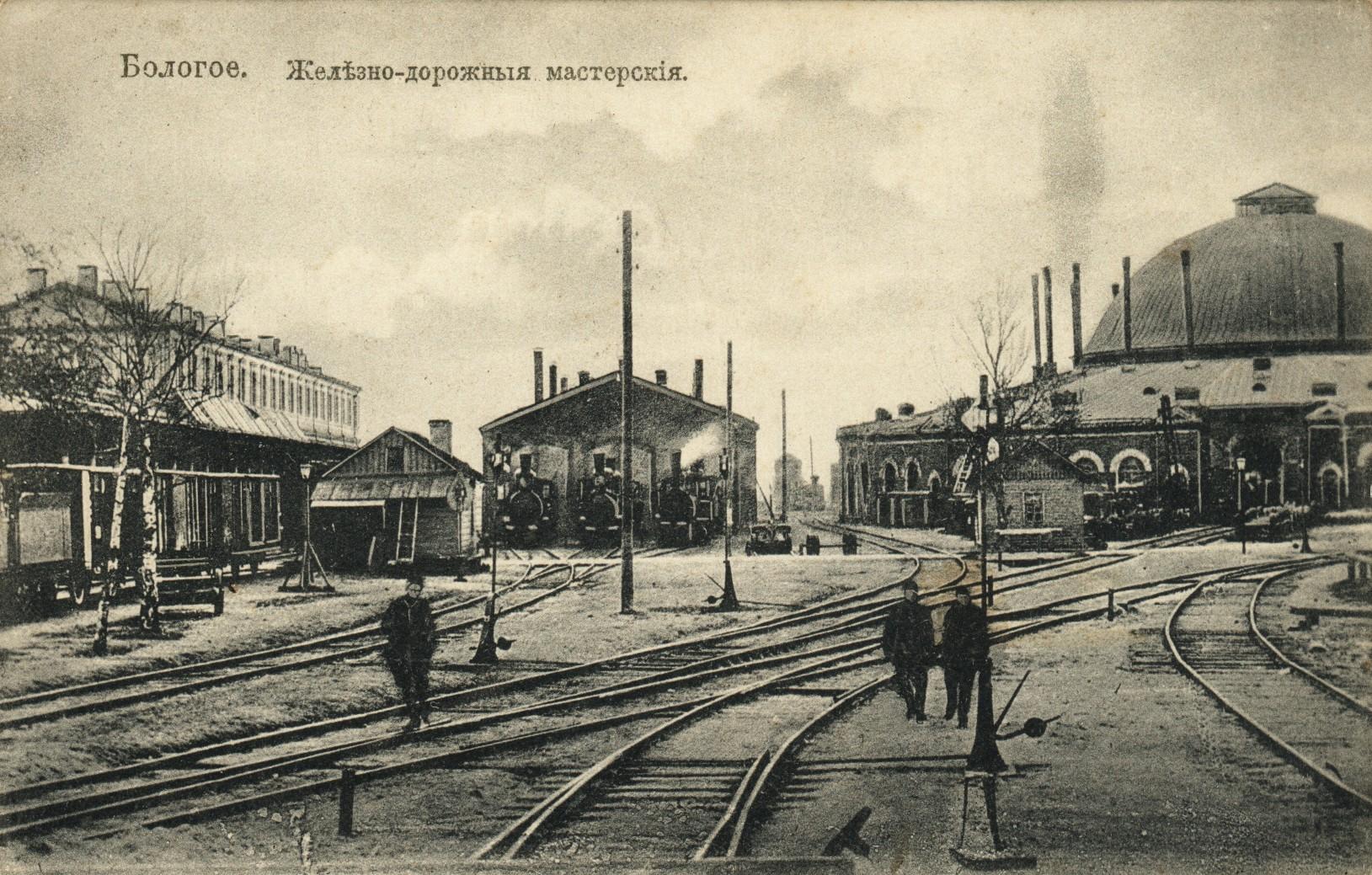 Железнодорожные мастерские