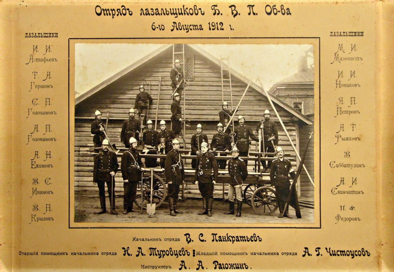 Бологовская пожарная часть. 1912
