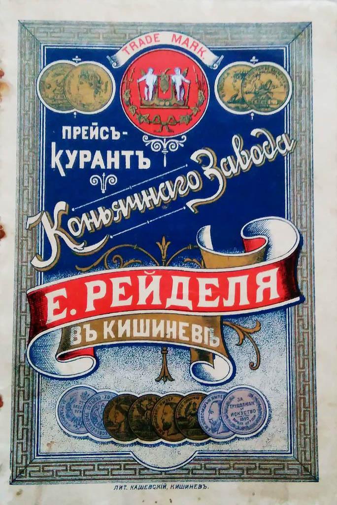 Прейскурант коньячного завода Е. Рейделя в Кишинёве