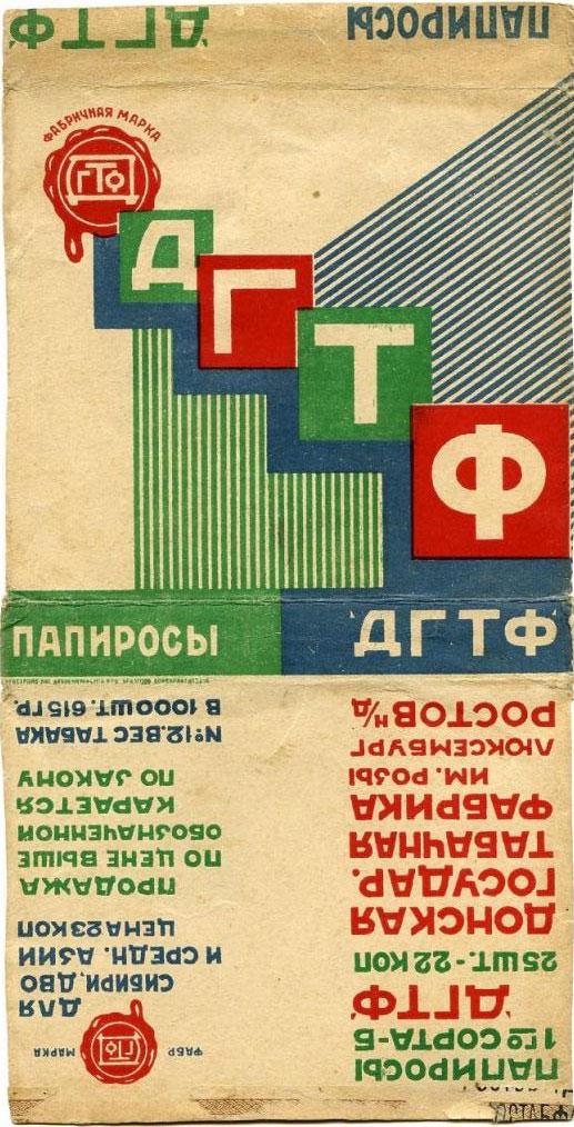 Папиросы ДГТФ