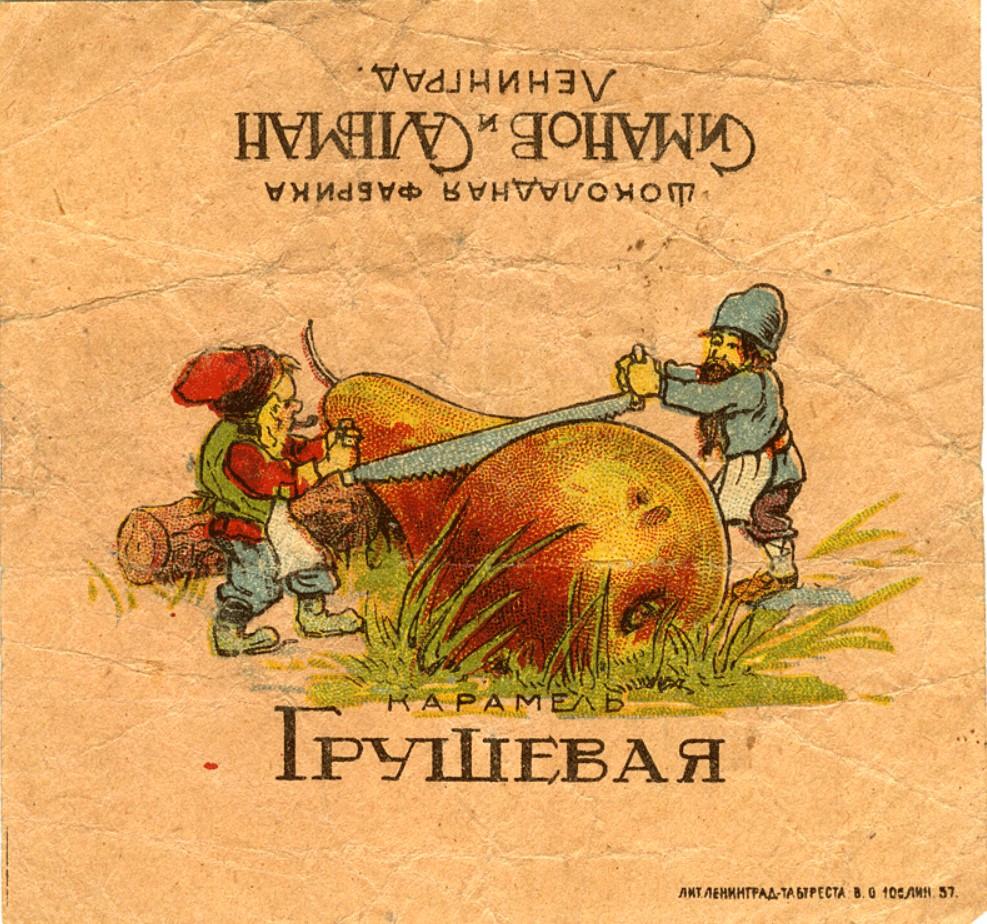 Фабрика Симанов и Сальман. Карамель. Грушевая