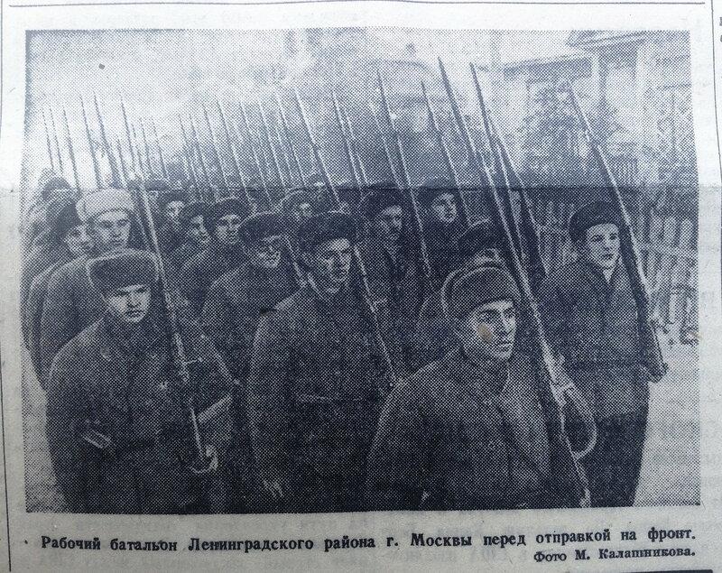«Красная звезда», 17 октября 1941 года