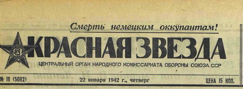 «Красная звезда», 22 января 1942 года