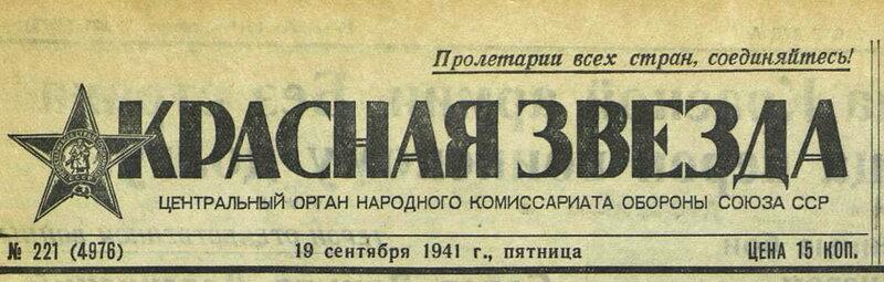 «Красная звезда», 19 сентября 1941 года
