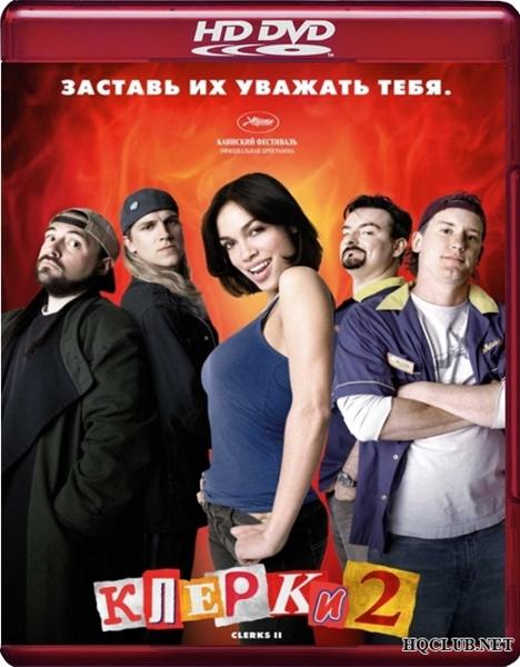Клерки2 / Clerks II (2006/HD-DVDRip)
