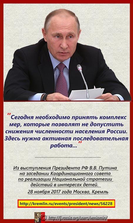 Путин В., в Кремле 28 ноября 2017. __Не допустить снижения численности населения. Нужна активная работа....