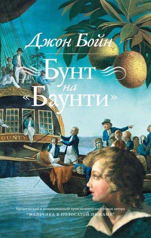Фото 2 - обложка книги Бунт на Баунти.jpg