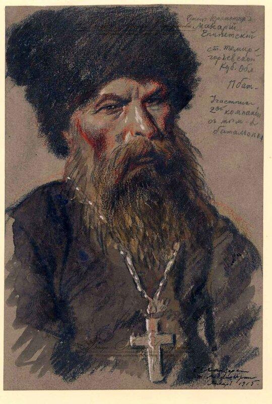 «Портрет иеромонаха Макария Египетского»1915 г.