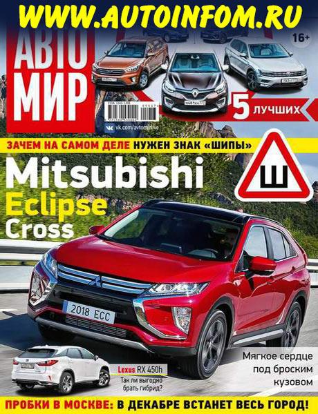 Журнал Автомир №50 (декабрь 2017)