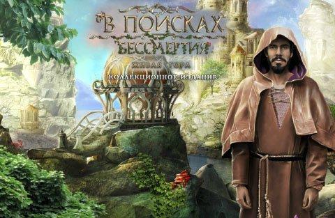 В поисках бессмертия: Живая Гора. Коллекционное издание | Amaranthine Voyage: The Living Mountain CE (Rus)