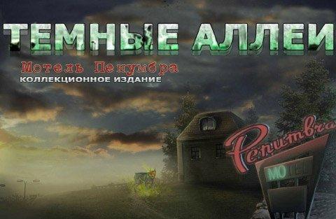 Темные аллеи: Мотель Пенумбра. Коллекционное издание   Dark Alleys: Penumbra Motel CE (Rus)