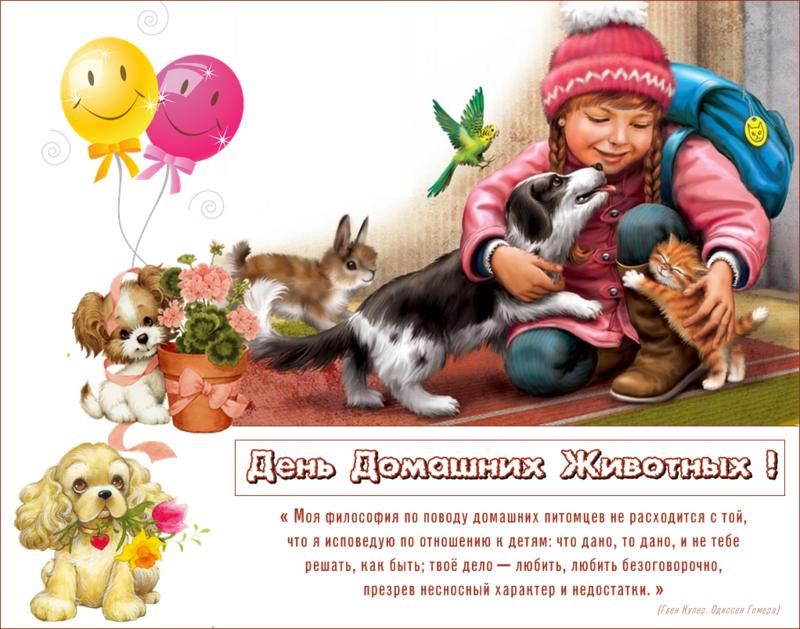 поздравление про животных группам