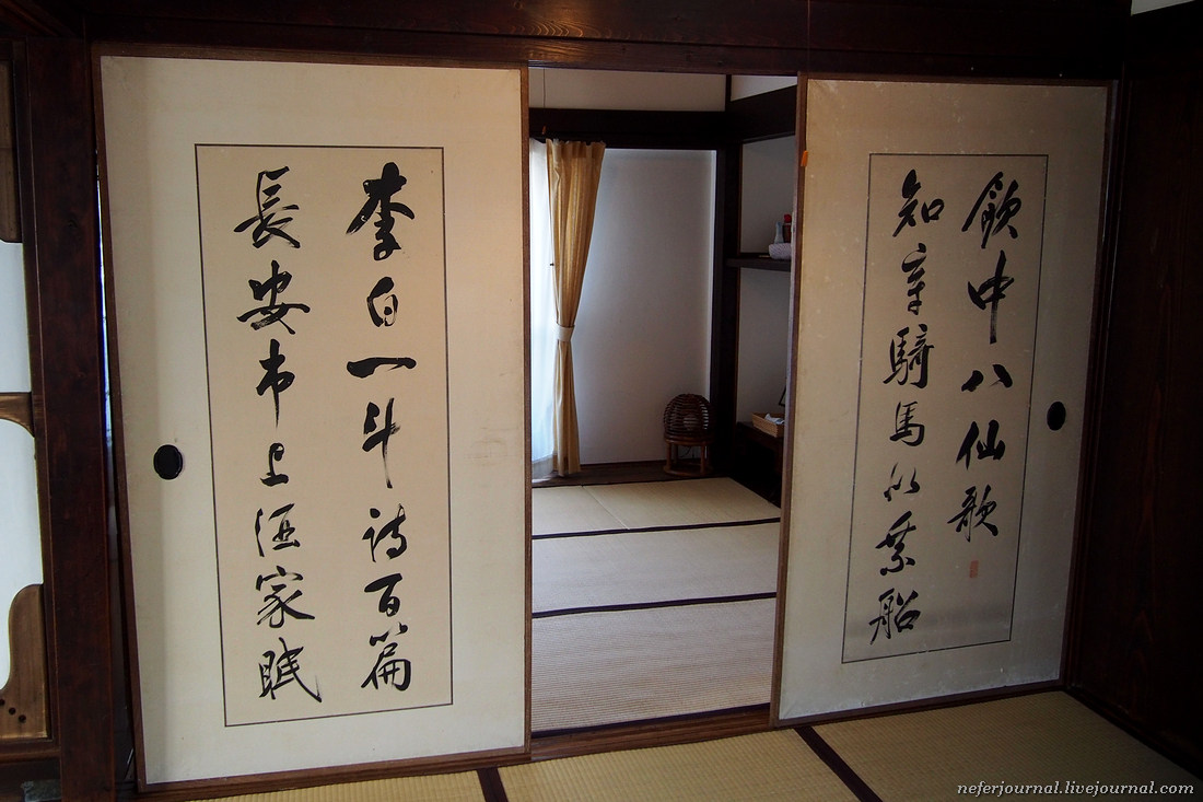 Комната в традиционном японском стиле называется washitsu. Пространство делится с помощью внутренних