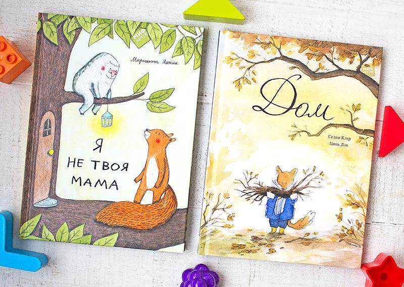 бобби-и-билл-эмиль-и-марго-дом-я-не-твоя-мама-детские-книги-отзыв2.jpg