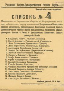 Список № 4
