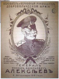 Основатель и верховный руководитель Добровольческой армии Генерал Михаил Васильевич Алексеев