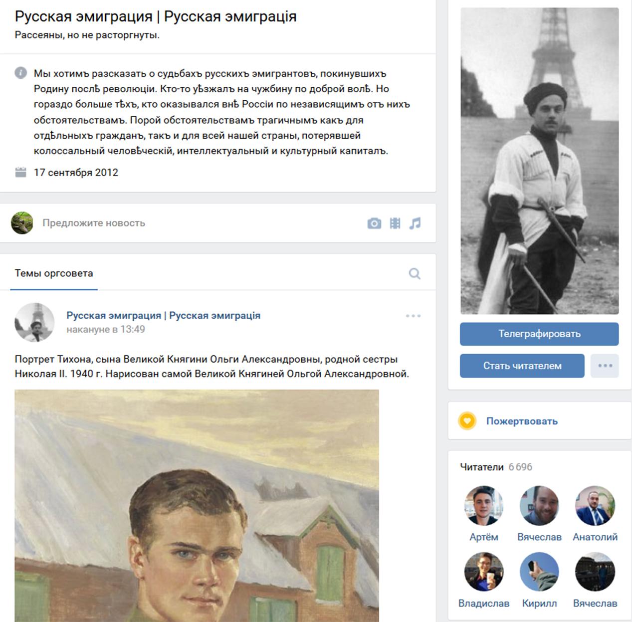 Паблики-царебожницы_Русская-эмиграция