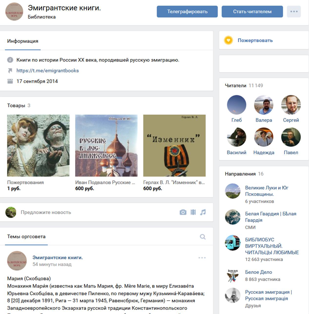 Паблики-царебожницы_Эмигрантские-книги