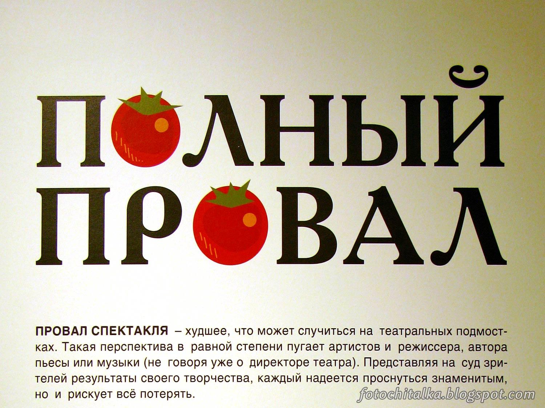 Аннотация к выставке Полный провал в Музее театрального и музыкального искусства (Россия, Санкт-Петербург)