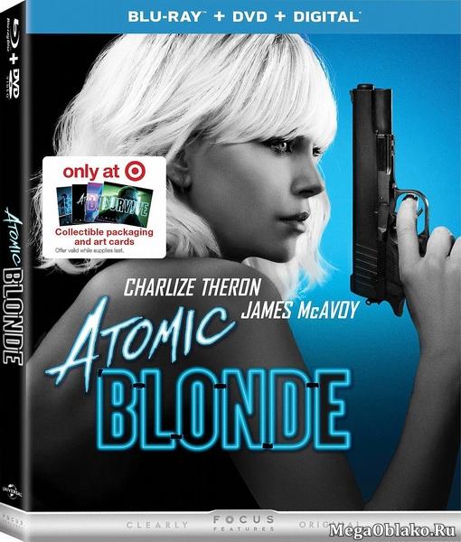 Взрывная блондинка / Atomic Blonde (2017/BDRip/HDRip)