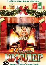 Санта-киллер / Рождественская резня Санта Клауса / Santa's Slay (2005/BDRip/DVDRip)
