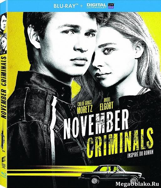 Ноябрьские преступники / November Criminals (2017/BDRip/HDRip)